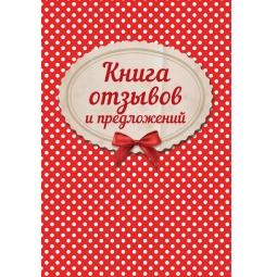 Купить Книга отзывов и предложений на веревочке