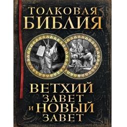 Купить Толковая Библия. Ветхий Завет и Новый Завет