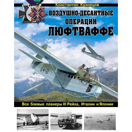 Купить Воздушно-десантные операции Люфтваффе. Все боевые планеры III Рейха, Италии и Японии