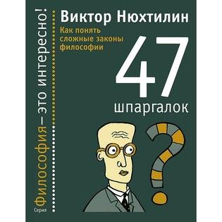 Купить Как понять сложные законы философии. 47 шпаргалок
