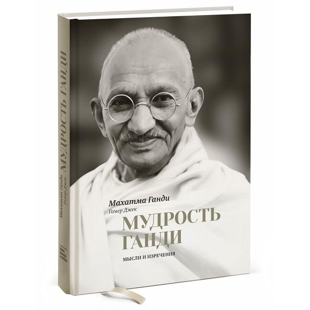 фото Мудрость Ганди. Мысли и изречения