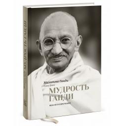 Купить Мудрость Ганди. Мысли и изречения