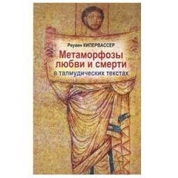 фото Метаморфозы любви и смерти в талмудических текстах
