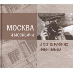 Купить Москва и москвичи в фотографиях Ильи Ильфа
