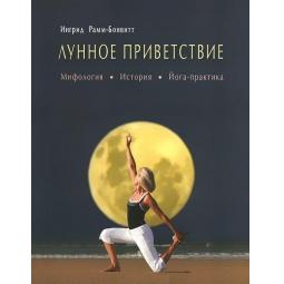 фото Лунное приветствие. Мифология, история, йога-практика