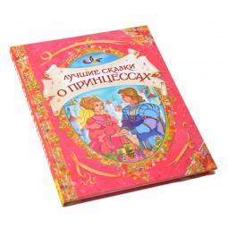 Купить Лучшие сказки о принцессах