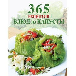 Купить 365 рецептов блюд из капусты