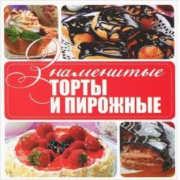 фото Знаменитые торты и пирожные