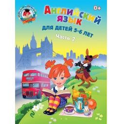 Купить Английский язык (для детей 5-6 лет). Часть 2