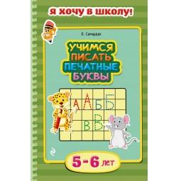 фото Учимся писать печатные буквы (для детей 5-6 лет)