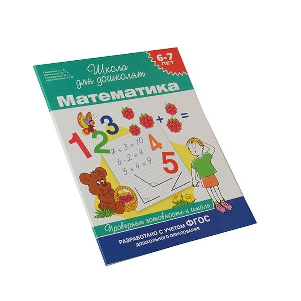 Школа для дошколят - серия книг для подготовки детей к школе. В серию входят рабочие тетради, тесты, прописи и тренажеры, специально созданные для детей 6-7 лет. Авторы книг - квалифицированные педагоги и психологи.