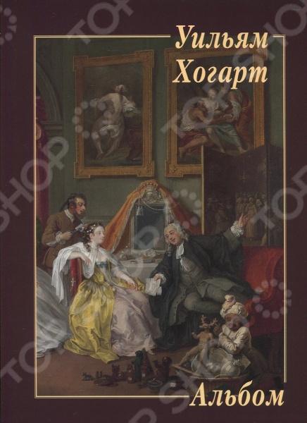Уильям ХогартЗарубежная живопись<br>В альбоме представлены 22 портрета работы английского художника XVIII века Уильяма Хогарта.<br>