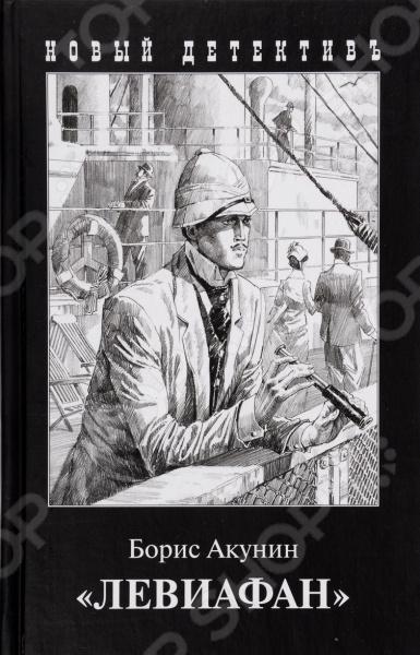 ЛевиафанРоссийские авторы мужской детективной прозы: А - Г<br>В фешенебельном квартале Парижа с особой жестокостью убиты британский коллекционер лорд Литтлби и весь обслуживающий персонал особняка. Из прославленной коллекции восточных редкостей украдены уникальная золотая статуэтка индийского бога Шивы и один из расписных индийских платков. Дело начинает расследовать сыщик парижской префектуры Гюстав Гош. В руке убитого он обнаруживает эмблему золотого кита. Как выясняется это эмблема чудо-корабля Левиафана , который отправляется в свое первое плавание в Индию. И всем пассажирам первого класса вручали такого золотого кита вместе с билетом. Но кто из них мог совершить такое страшное преступление Подозрение падает на пять человек, у которых отсутствует золотой кит. Среди них оказывается и Эраст Фандорин<br>