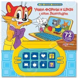 Компьютер обучающий Азбукварик «Мой первый компьютер»