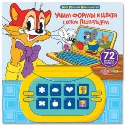 Купить Компьютер обучающий Азбукварик «Мой первый компьютер»