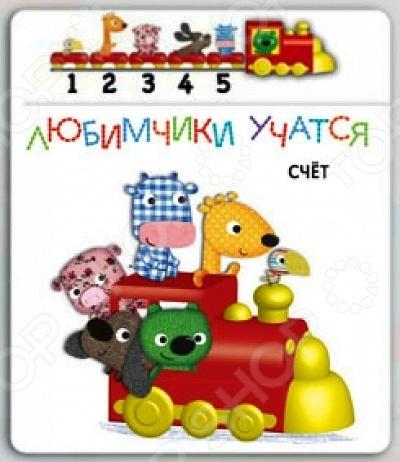 Счет. Книга с паровозикомМатематика для малышей<br>Их все очень любят, поэтому и прозвали ЛЮБИМЧИКАМИ. Они такие добрые, веселые, их так приятно погладить.. Сосчитай, сколько друзей отправилось путешевствовать<br>