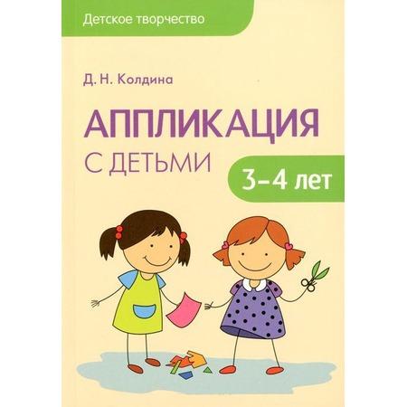 Купить Аппликация с детьми 3-4 лет