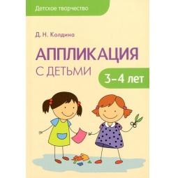 фото Аппликация с детьми 3-4 лет