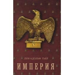 фото История Консульства и Империи. Империя. В 4 томах. Том 2