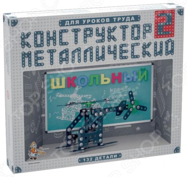 Конструктор металлический Десятое королевство «Школьный-2» конструктор металлический десятое королевство с подвижными деталями вертолет 113эл 02028