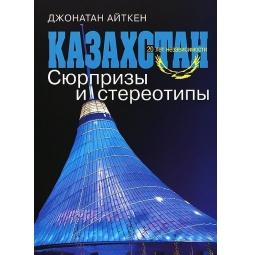 Купить Казахстан. 20 лет независимости. Сюрпризы и стереотипы