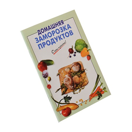 Купить Домашняя заморозка продуктов
