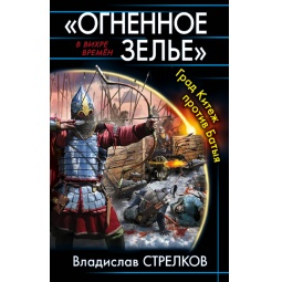 фото «Огненное зелье». Град Китеж против Батыя