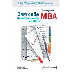 Купить Сам себе MBA