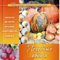 фото Лечебные овощи
