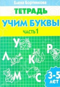 Учим буквы. Часть 1. Тетрадь (для детей 3-5 лет)Учимся читать<br>Предлагаем Вашему вниманию тетрадь в 2-х частях с заданиями, которые помогут ребенку 3-5 лет выучить буквы, что является первой ступенькой к обучению чтению. Задания, предложенные в этой тетради, помогут ребенку запомнить зрительный образ буквы, называть букву звуками, которые она обозначает, научиться писать печатные буквы. При обучении задействуются слуховая, зрительная и моторная память.<br>