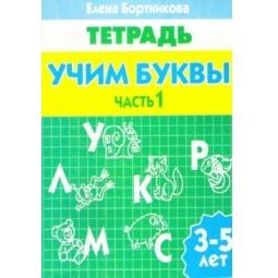 Купить Учим буквы. Часть 1. Тетрадь (для детей 3-5 лет)