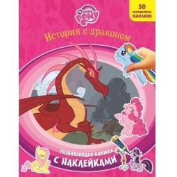 фото История с драконом. Мой маленький пони. Развивающая книжка с наклейками