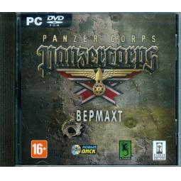 Купить Игра для PC Panzer Corps. Вермахт (Jewel, rus sub)