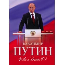фото Владимир Путин. Who is Mister P?