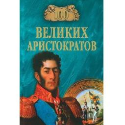 фото 100 великих аристократов