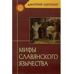 Купить Мифы славянского язычества