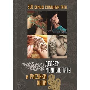 Купить Делаем модные тату и рисунки хной. 300 самых стильных тату