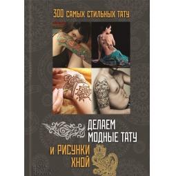 фото Делаем модные тату и рисунки хной. 300 самых стильных тату