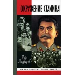 фото Окружение Сталина