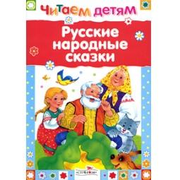 фото Русские народные сказки