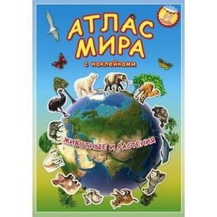 Купить Атлас мира с наклейками. Животные и растения