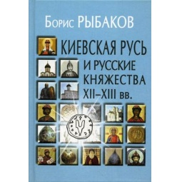фото Киевская Русь и русские княжества ХII-XIII вв