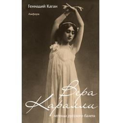 фото Вера Каралли - легенда русского балета