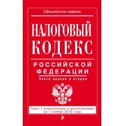 Купить Налоговый кодекс Российской Федерации. Части первая и вторая. Текст с изменениями и дополнениями на 1 ноября 2015 год