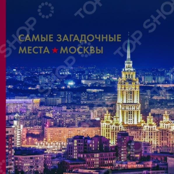 Это богато иллюстрированное подарочное издание рассказывает о Москве таинственной, нелубочной. Места, овеянные тайнами, дома с легендами, загадки, которые загадывает город своим жителям и гостям - авторы собрали поистине уникальный материал, он удивляет, захватывает и дарит массу впечатлений. Тайны Останкинской телебашни, Московские колдуны, сказки-несказки про черного кота, мистическая сторона площади трех вокзалов и другие столичные истории, о которых почти никому не известно . Отправьтесь в увлекательное путешествии по Москве, о которой даже не догадывались, с этой замечательной книгой.