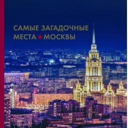 Купить Самые загадочные места Москвы