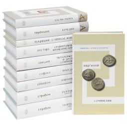 Купить Библиотека античной литературы-3. Комплект в 10-ти томах