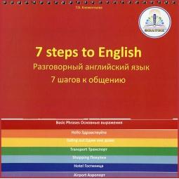 фото Книга для говорящей ручки Знаток «7 шагов к общению. Разговорный английский язык»