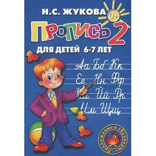 Купить Прописи 2 (для детей 6-7 лет)