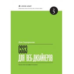 Купить CSS3 для веб-дизайнеров